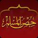 Hisnul Muslim - Arabic by My Qalam
