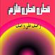 Qatra Qatra Qulzam - Wasif Ali by Urdu Byte