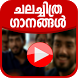 Malayalam Video Songs 2018 by Plink Solutions