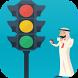 Qatar Traffic Violations by Whitehawk Developer