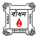 Badhan (Blood Donor Manager) by Mukla.C