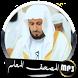 المصحف المعلم بصوت الغامدي وترديد الأطفال بدون نت by lok dev