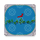 Waqiah Hazrat Salah (A.S) Kaa (Urdu Book) by Home of Novels and Books