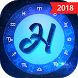 Horoscope - Zodiac Signs Daily Horoscope 2017 by app phonex