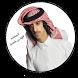 شيلات فهد بن فصلا 2017 حماسية بدون نت by Zakaria Alsheikh