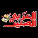 العربي الصغير by alarabi magazine