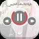 احلى شيلات مهنا العتيبي by Best Audios