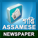 Assamese Newspapers - India by EST