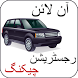 Pakistan Vehicle Verification by DHEW