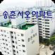 송촌서오아파트 by yooncom