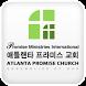아틀란타프라미스교회 by 애니라인(주)
