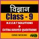 Class 9th Science Hindi Medium