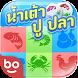 น้ำเต้าปูปลา-เต๋าเต็งออนไลน์ by BoyaaThai