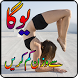 Losing Weight With Yoga 2016 by Dezino Apps