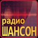 Шансон ФМ by Free Radio App