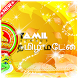 Tamil Status & Tamil Quotes by Opinion Status Apps