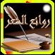 روائع الشعر العربي by game ton