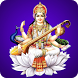 Saraswati mata mantras for good memory by Peaceful Vibrations and You