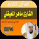 القرآن الكريم ماهر المعيقلي by chafik haffoud
