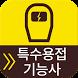 특수용접기능사 - 휴대폰을 켤 때마다 문제가 자동실행 by 에듀락