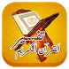 تفسير القرآن الكريم كاملاً by SiyDev