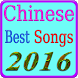 Chinese Best Songs by vivichean