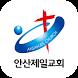 안산제일교회 by 윤종진