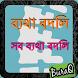 ব্যথা বদলি (বাংলা চিকিত্সা) by BuraQ