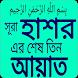 সূরা হাশরের শেষ তিন আয়াত by Bd Alif Apps