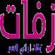 إنشادكو by Al-Yasser Group