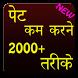 Pet Kam Karne Ke 2000 Tarike by AppSavan