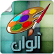 Alwan - ألوان by Arabic Systems for Mobile Development