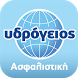 Asfalistra by Ydrogios