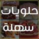 حلويات سميرة ومنال وحورية 2016 by MillionDollar Dev