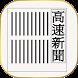 高速新聞(沖縄タイムス) by cybacchus