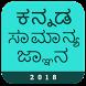 Kannada GK 2018 , KPSC