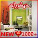 ديكورات منزلية Decorations by fa3elkhir