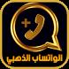 واتس اب الذهبي بللس 2017 by devapp123