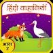 Hindi Kahaniya Part 2 - VIDEO by Aryaa Infotech