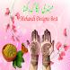 All Mehndi Designs by Technocore Plus
