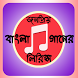 আধুনিক বাংলা গান by Fusion Bangla Apps