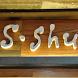 S.슈 by 스마일시스템