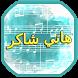 اغاني هاني شاكر by Nusa Indah Studio