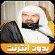 القرآن الكريم كامل بصوت السديس by El Qa
