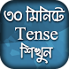 English Tense Learn In Bangla by deshBD Studio