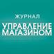 Управление магазином by IE Timur Aslanov