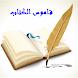قاموس الكتاب المقدس - الانجيل by Ayman Henry