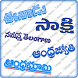 Telugu News- All Telugu papers by Bronze technologies