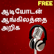Tamil to English Speaking by SilverParticle Solutions