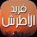 فريد الأطرش by ESSAID ENNACIRI